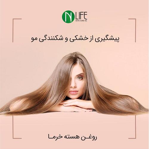 روغن هسته خرما Nlife ، اکسیر جوانی پوست و مو