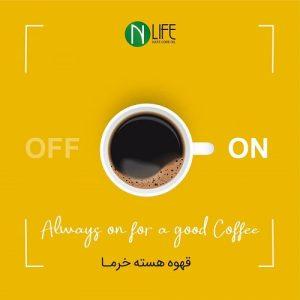 قهوه هسته خرما کرنل ، نوشیدنی سلامتی و شادابی